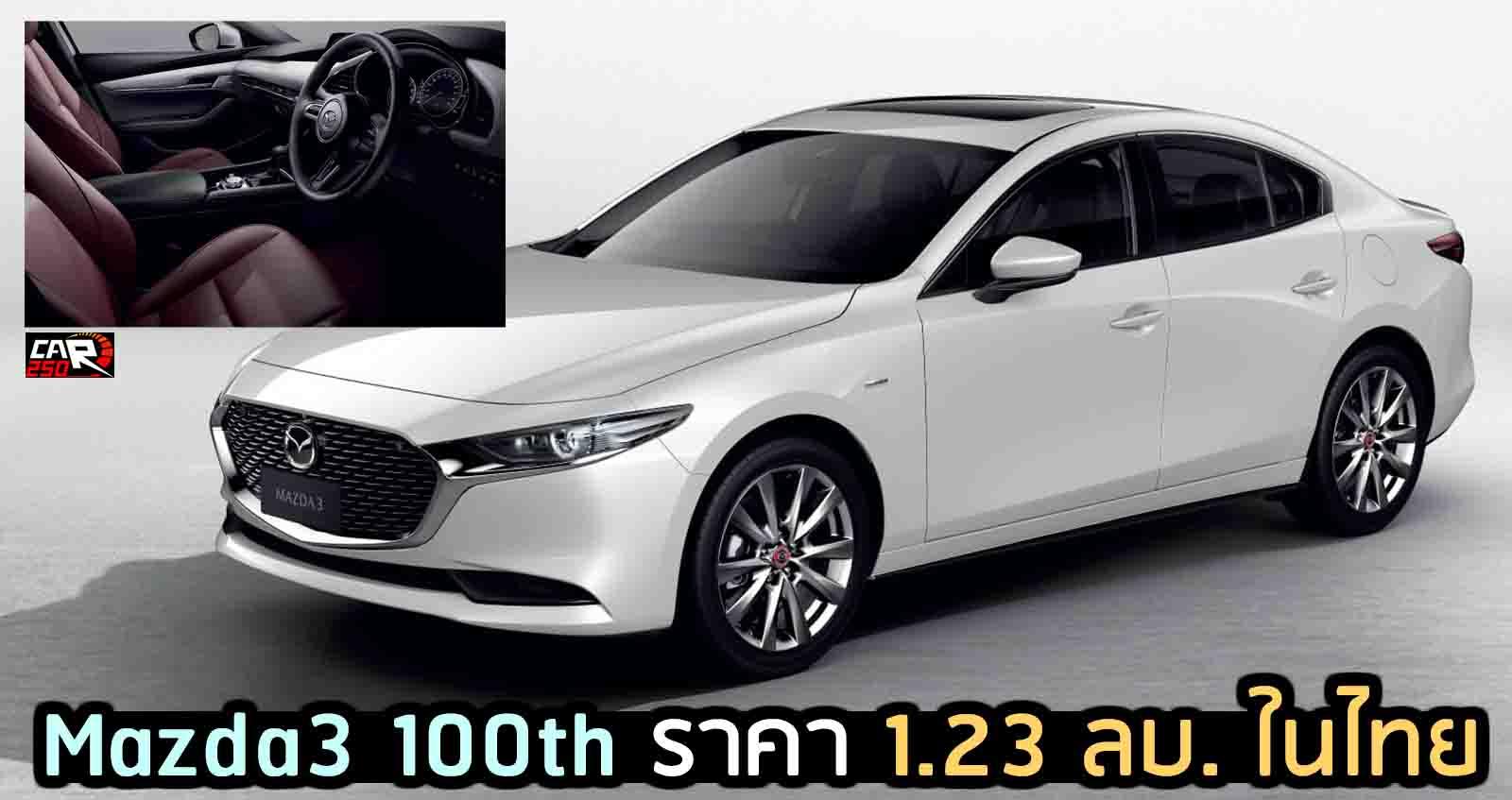 รูปภาพนี้มี Alt แอตทริบิวต์เป็นค่าว่าง ชื่อไฟล์คือ Mazda3.jpg